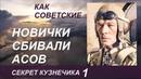 5 Асов Люфтваффе, которых сбили новички, молодые советские лётчики - истребители. Секрет Кузнечика.