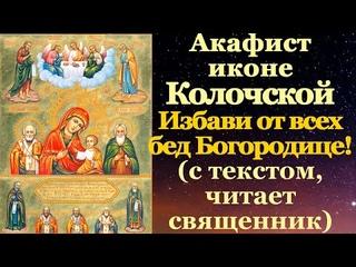 Акафист Колочской иконе Пресвятой Богородицы, с текстом, слушать, читает священник, молитва