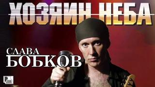 Слава Бобков - Хозяин неба (Альбом 2003) | Русский Шансон
