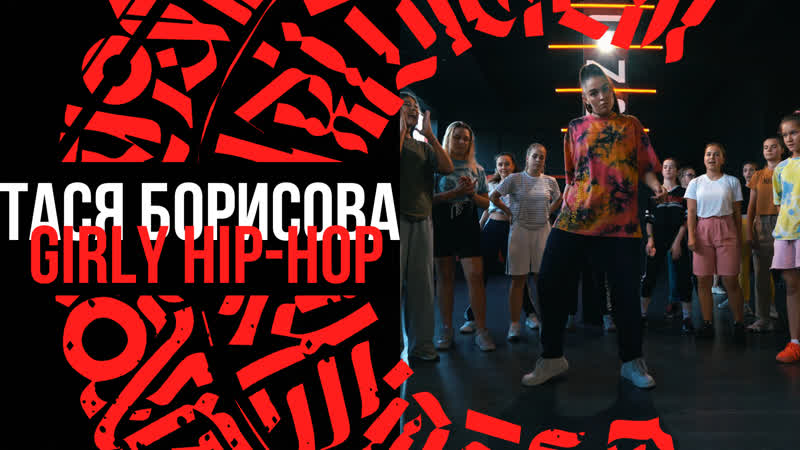 ТАСЯ БОРИСОВА Girly Hip Hop